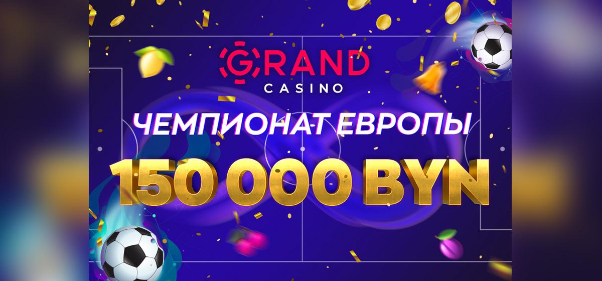 Grandcasino.by разыгрывает 150 000 BYN и раздает бонусы*