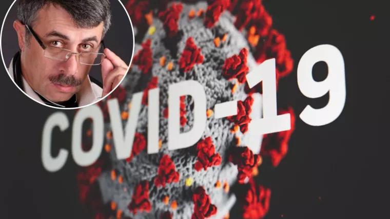 Доктор Комаровский рассказал, чем опасен индийский штамм коронавируса и какие у него симптомы