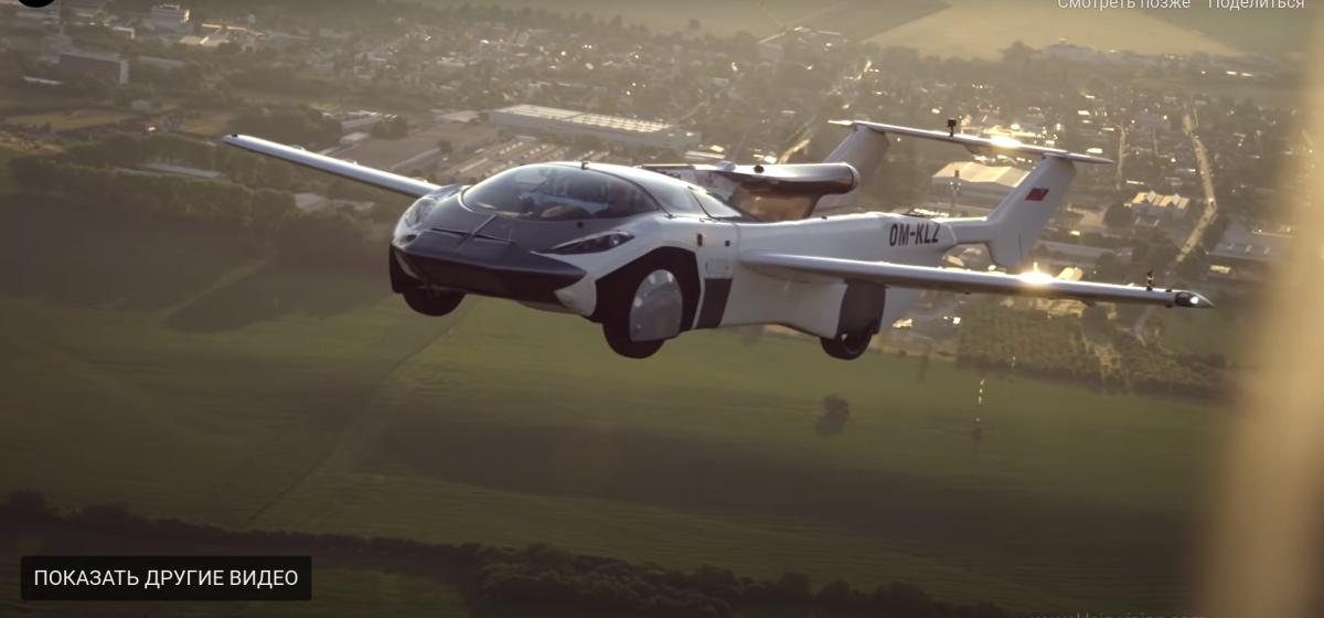 Помните мечты о летающих машинах? Все сбылось — гибридный автомобиль вылетел из Нитры и сел в Братиславе. Видео
