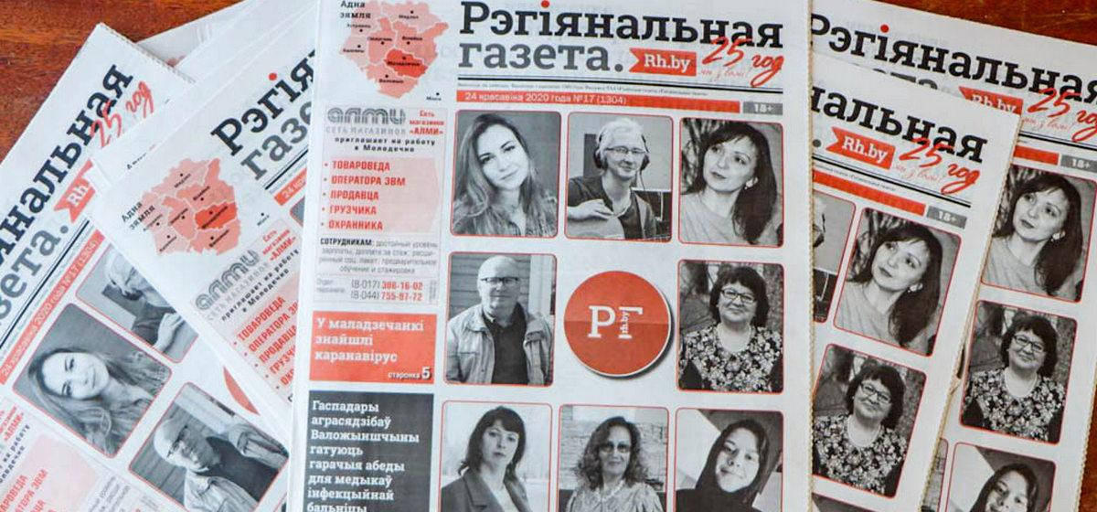 Силовики пришли в негосударственную газету в Молодечно