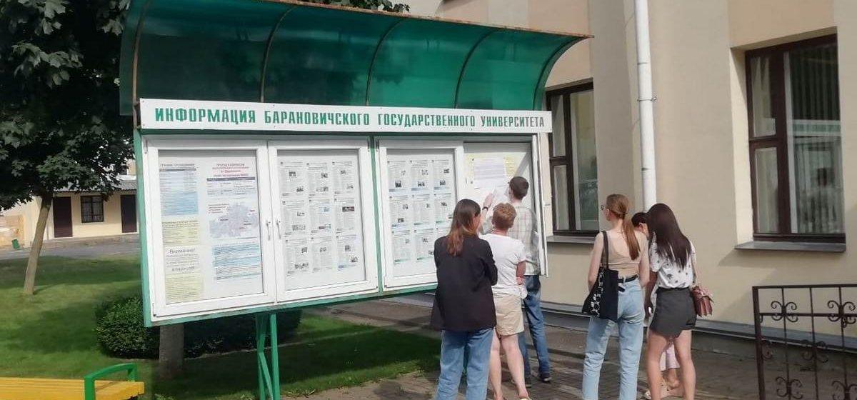 О дополнительном наборе на бюджетные места объявили в БарГУ. Смотрите на какую специальность