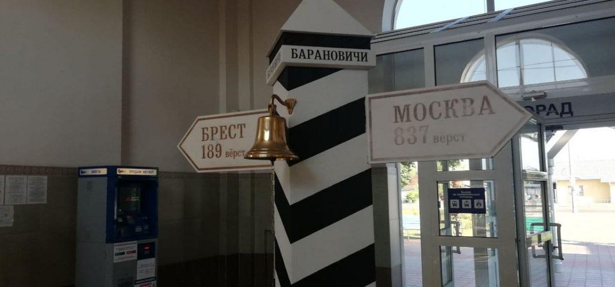 На железнодорожном вокзале в Барановичах установили памятный знак. Фотофакт