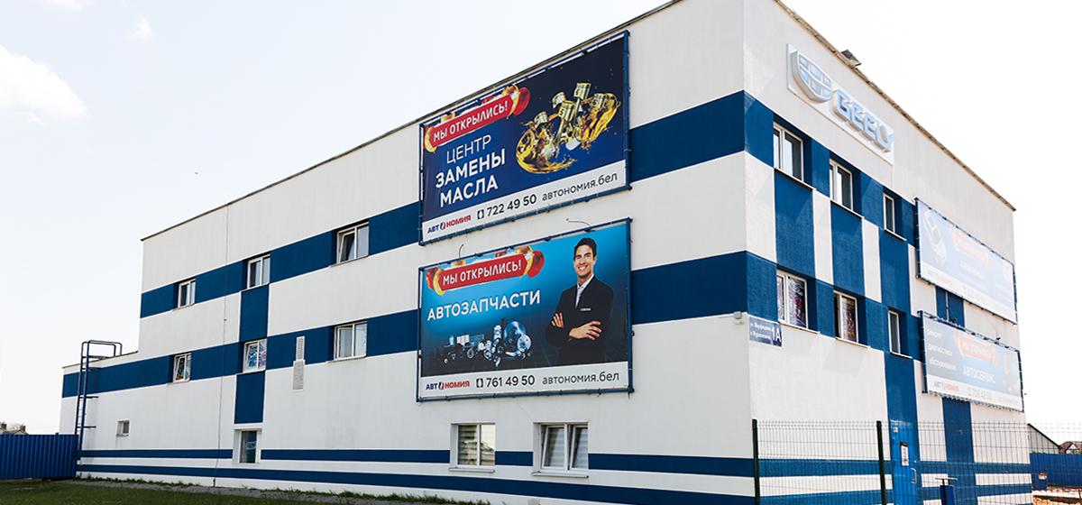 В Боровках открылся официальный сервисный центр Geely и не только! Вы уже успели здесь побывать?*