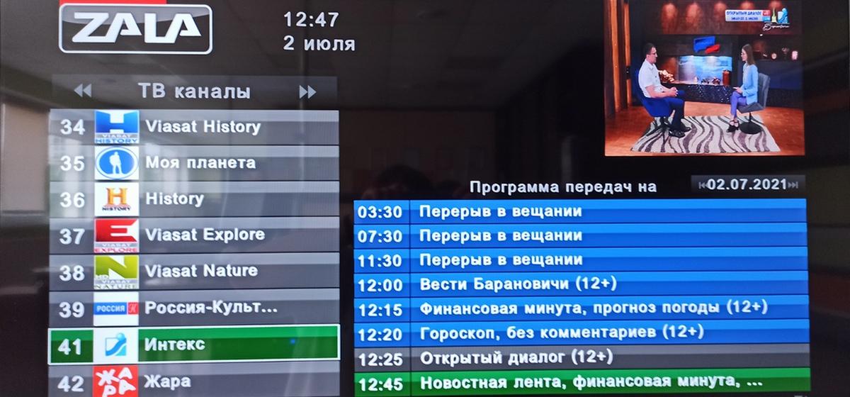 Барановичский «Интекс ТВ» снова появился в пакете Zala. Смотрите, какой популярный телеканал он заменил