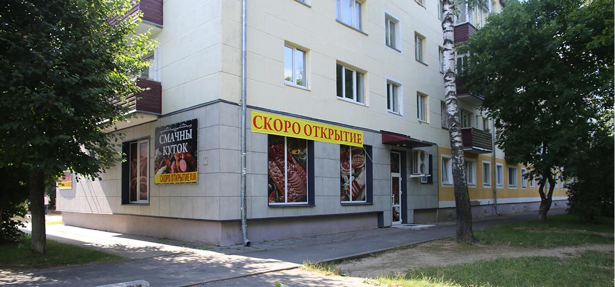 1 августа, в 13.00, на улице Коммунистическая, 10 откроется магазин «Смачны куток»*