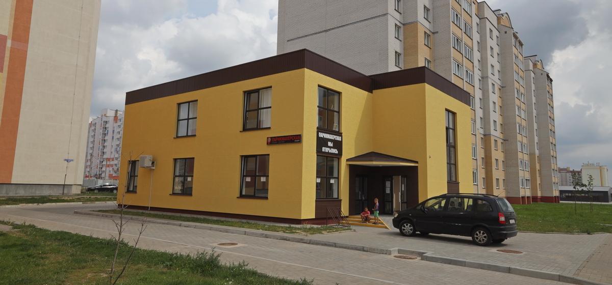 Что находится в центре бытового обслуживания в микрорайоне Боровки? Фотофакт