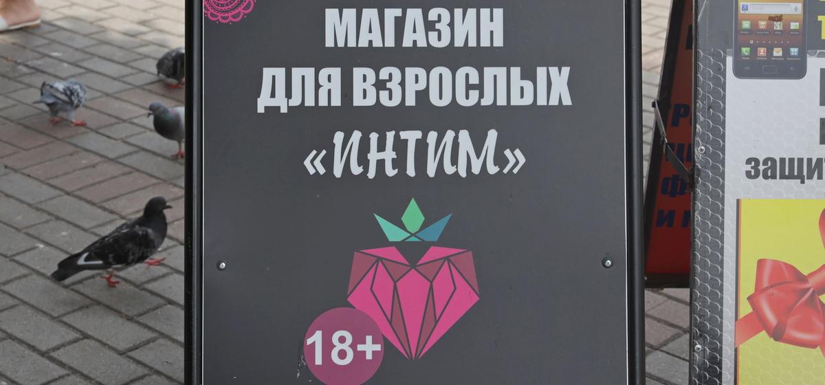 Секс-шоп открылся в Барановичах. Фотофакт