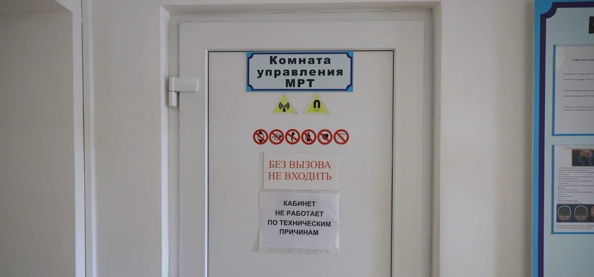 Вопрос-ответ. Когда заработает аппарат МРТ в Барановичах?