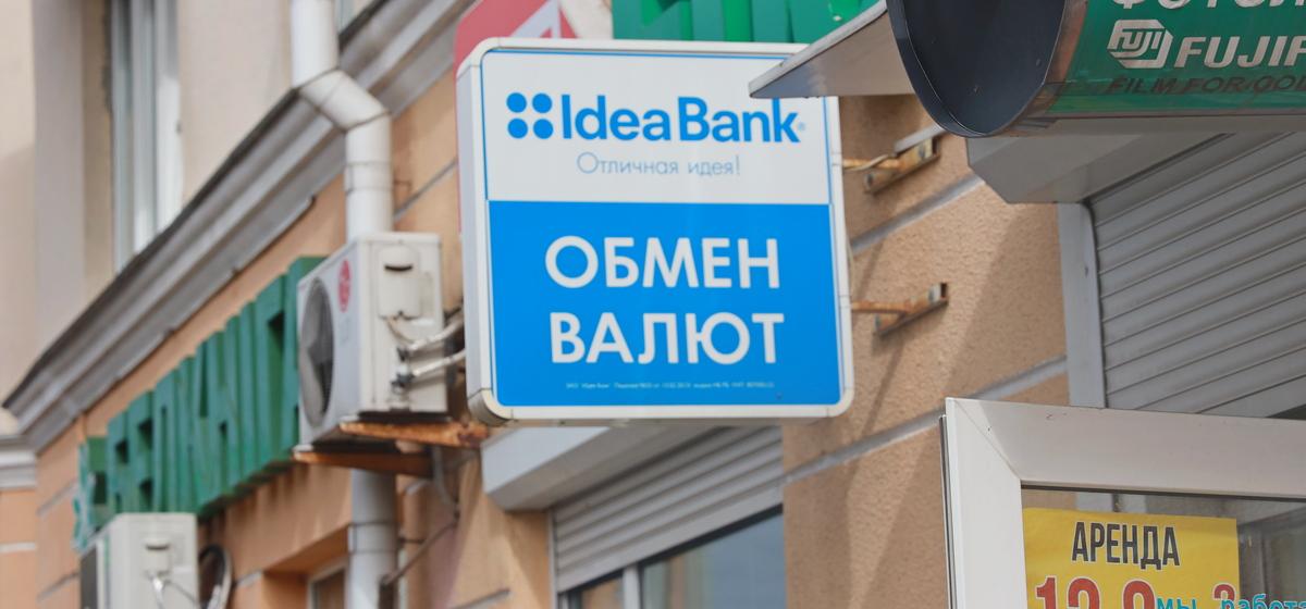 Почем продают и покупают валюту в обменниках 3 августа в Барановичах
