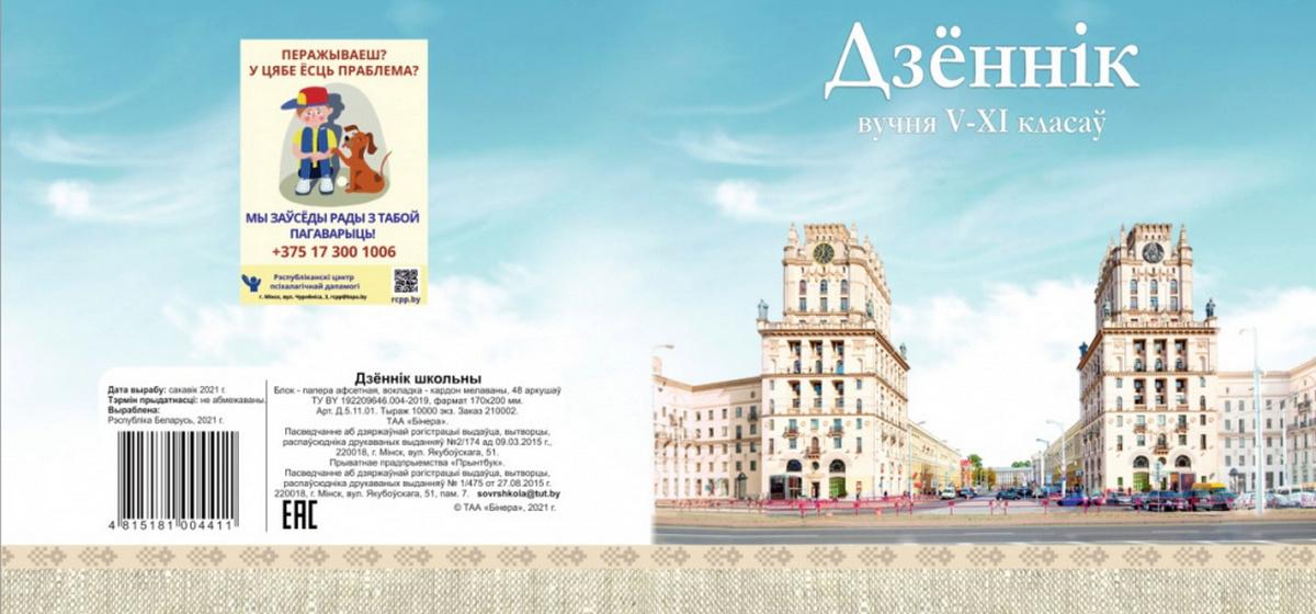 Птицы, здания и один известный белорус. Как будут выглядеть новые обложки школьных дневников