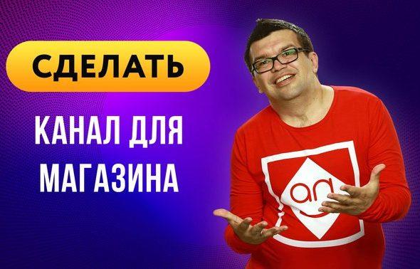 YouTube канал для бизнеса. Создать канал для магазина c Александром Некрашевичем