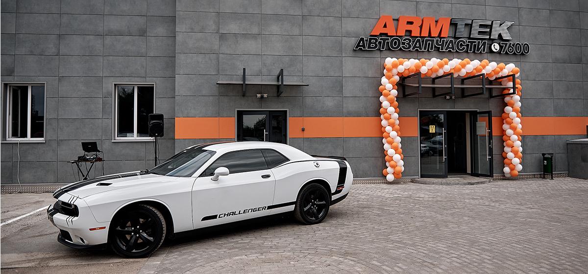 Гипермаркет автозапчастей ARMTEK открылся в Барановичах*