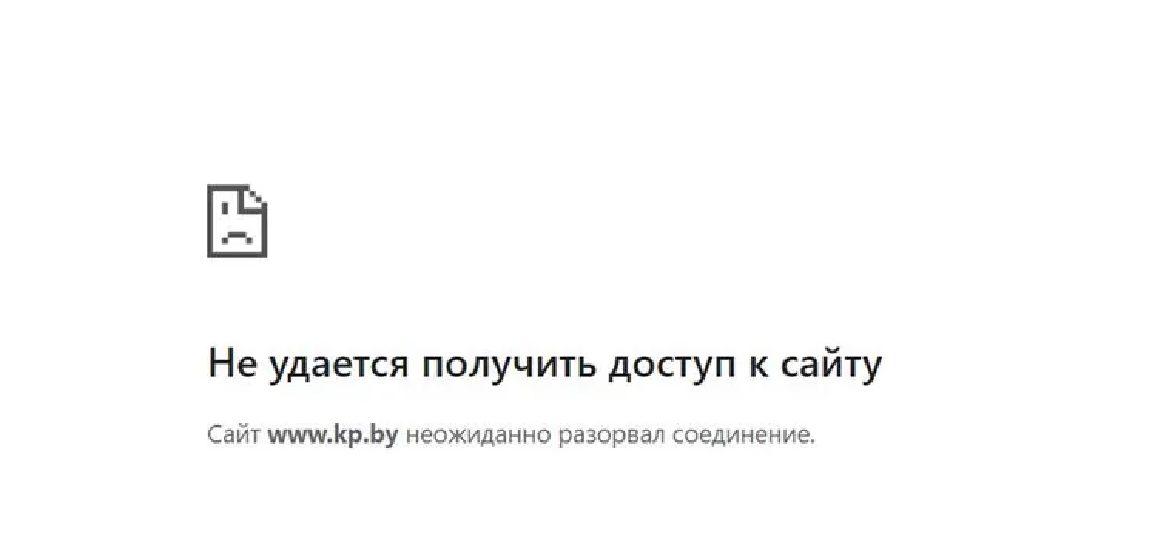 Мининформ объяснил, почему заблокировали сайт «Комсомольской правды в Беларуси»