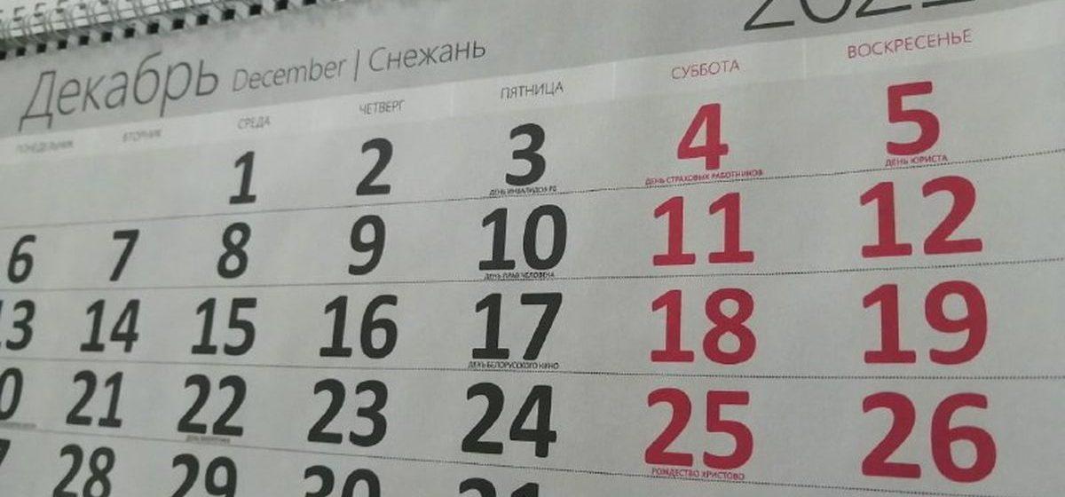 Длинных выходных не будет. Как белорусы будут отдыхать этой зимой