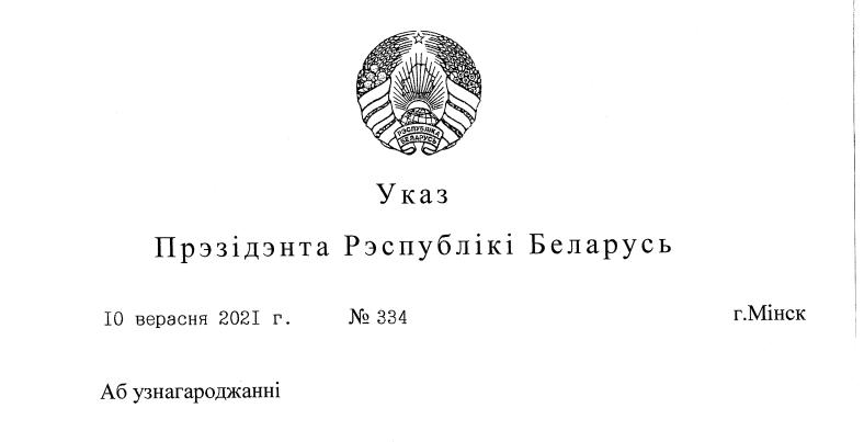 Лукашенко подписал Указ о награждении 116 представителей различных сфер деятельности. Есть среди них и человек из Барановичей