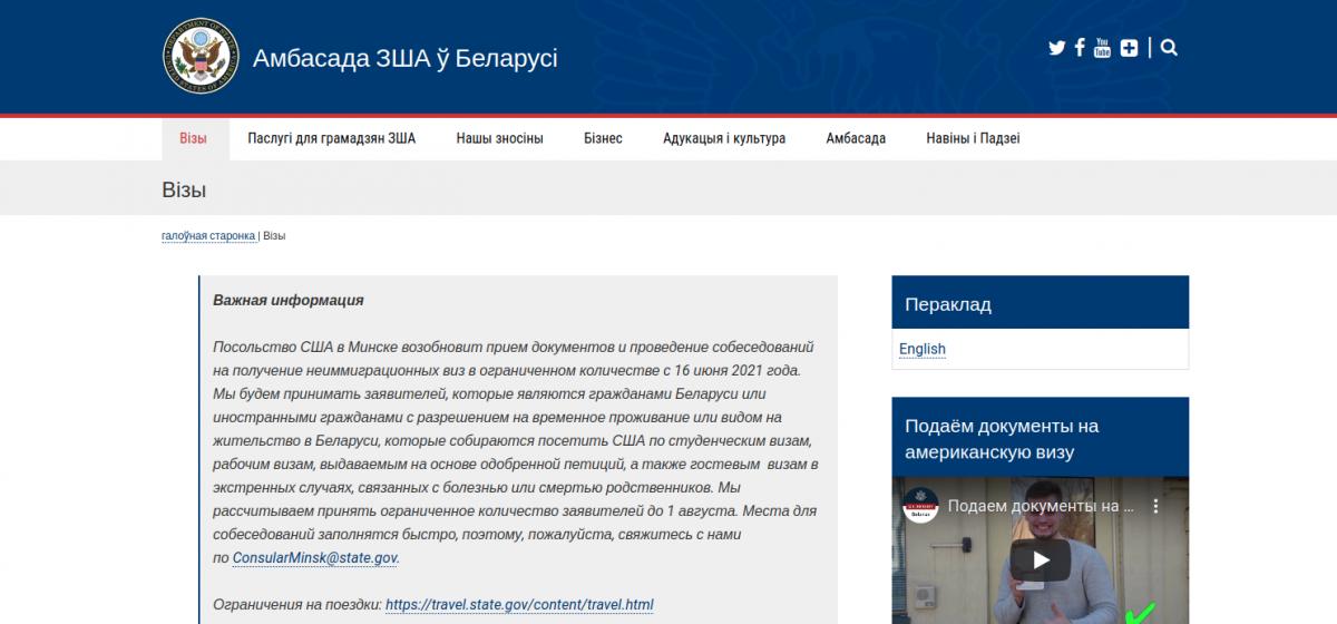 Макей назвал сайт посольства США в Беларуси пропагандистской агиткой против действующей власти