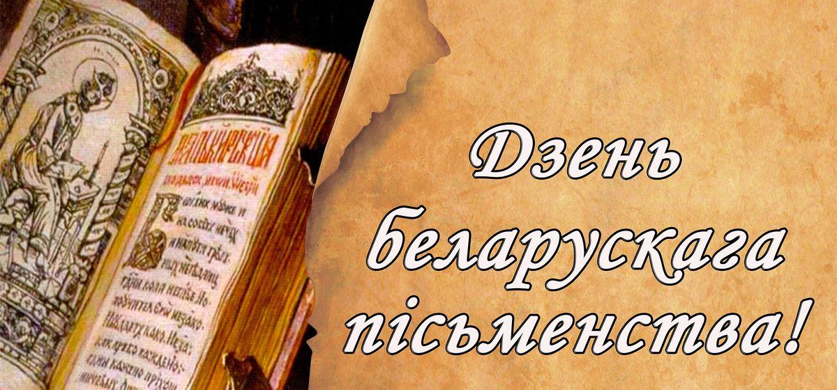 Тэст. Як добра вы ведаеце беларускую літаратуру?