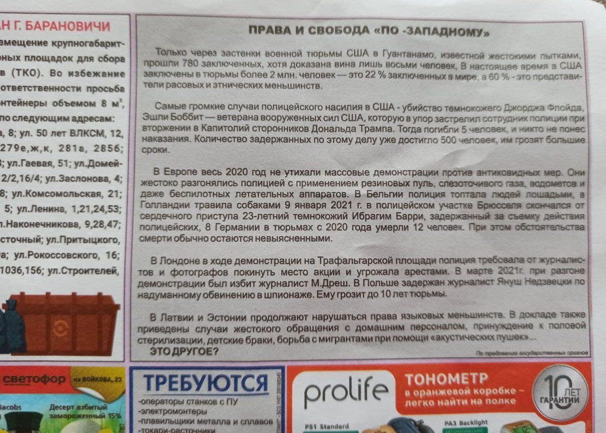 Барановичская жировка за август с пропагандой