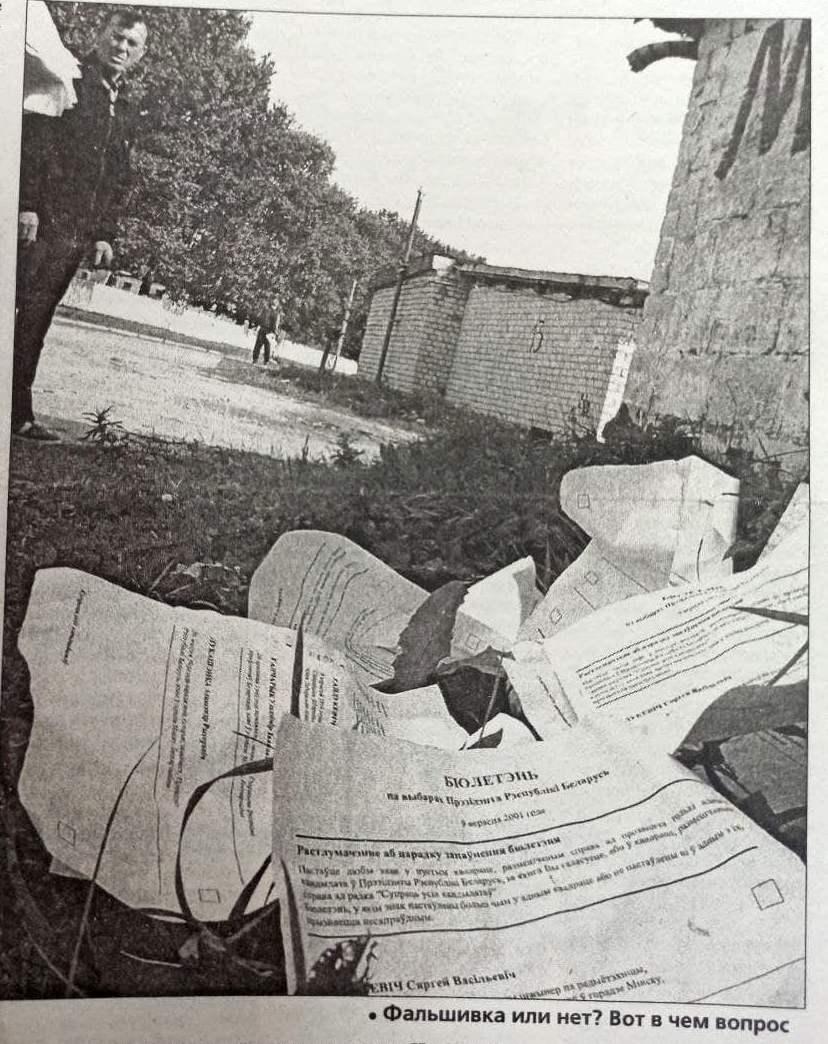 Найденные в Барановичах бюллетени в 2001 году