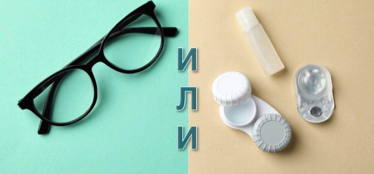 Очки или контактные линзы? Врач рассказала о плюсах и минусах разной коррекции зрения
