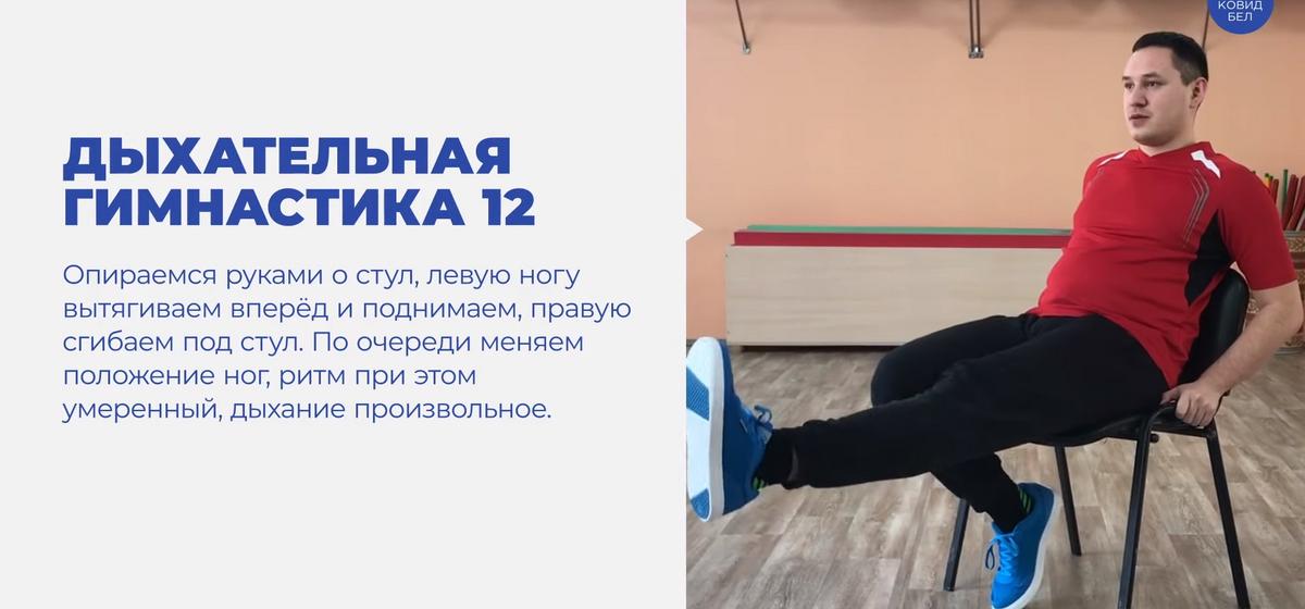 Минздрав опубликовал комплекс упражнений дыхательной гимнастики для перенесших COVID-19. Видео