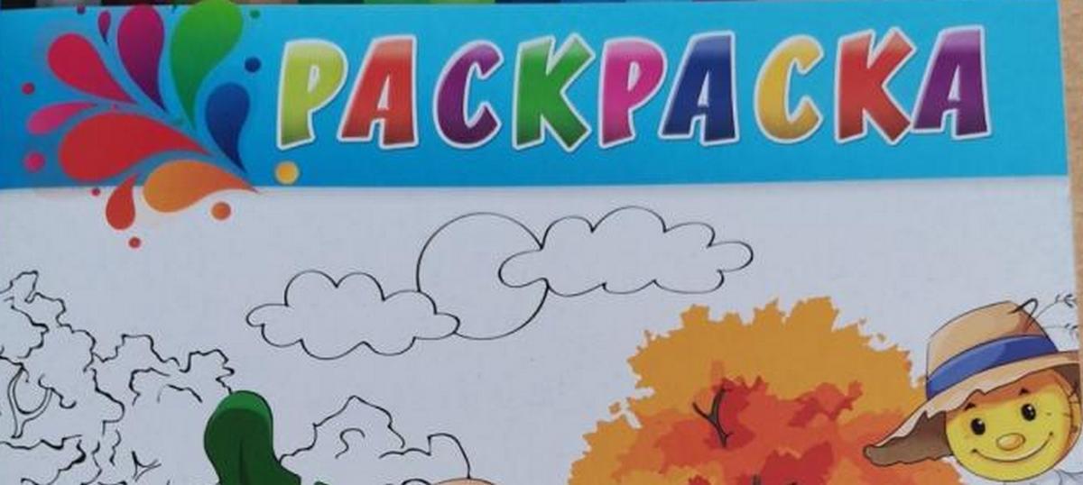 Опасные для детей раскраски обнаружили в Беларуси. Как они выглядят?