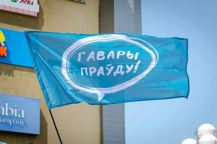 Верховный суд ликвидировал общественное объединение «Говори правду»