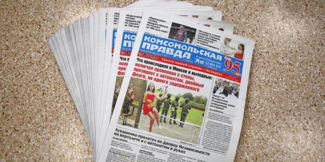 «Комсомольская правда» закрывает свое представительство в Минске