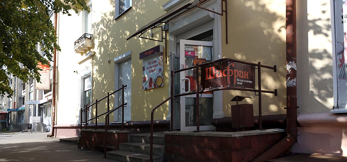 В Барановичах открылся магазин восточных специй «Шафран»*